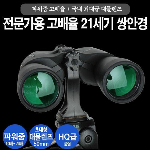 21세기 고배율 쌍안경 10-24X50 파워줌 망원경 대형