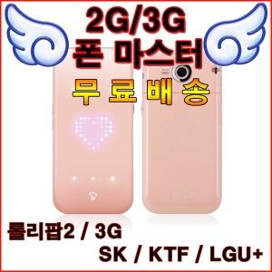롤리팝2/SU430/KU4300/LU4300/인기학생폰/중고폰