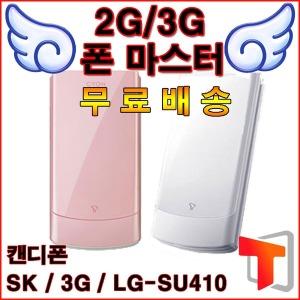 캔디폰/LG-SU410/SKT/3G/학생폰효도폰/중고폰친절상담