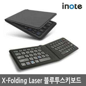 아이노트 X-Folding Laser 블루투스키보드 접이식