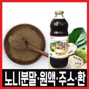 (홈쇼핑)자연산 노니분말가루1kg/환/주스/쥬스/원액