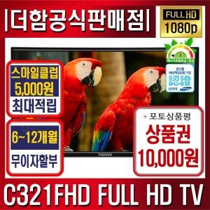 COSOMO C321FHD LED TV 삼성패널 광시야각
