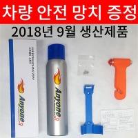 애니원119 차량용 가정용 사무실 필수 소화기 9월생산