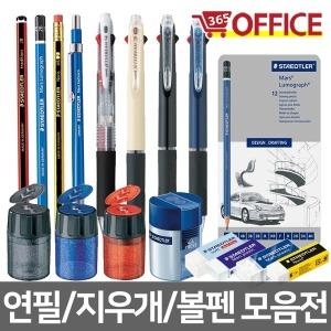 문구용품 필기구/연필/지우개/샤프 모음전