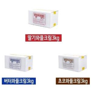 달콤한 와플재료 꾸플 와플크림 3kg (버터 딸기 초코)