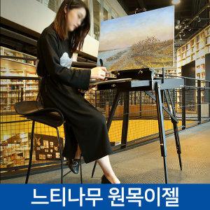 느티나무 원목이젤 접이식 서랍형 휴대용 미술 학원
