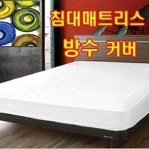 12500원)방수침대매트리스커버/ 방수요커버/ 방수커버