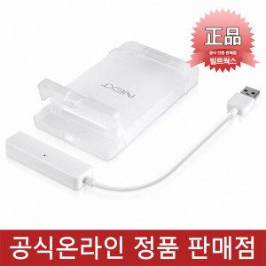 :이지넷 NEXT-425U3 USB3.0 2.5형 SSD HDD 외장케이스