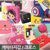 학생지갑 아동 남아 초등 휴대폰가방 크로스 백 지갑