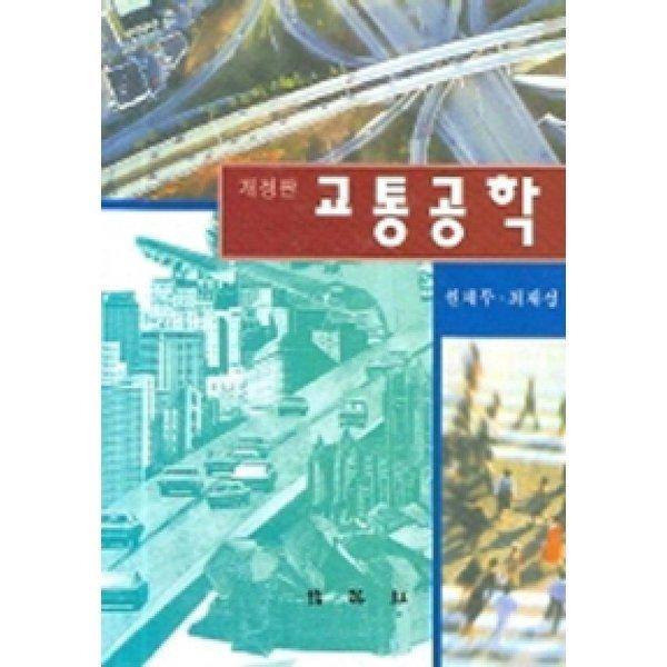 교통공학-개정판  박영사   원제무.최재성