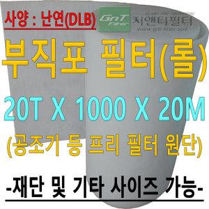부직포 난연 필터 20T 1000 20M / 급기 필터 무료배송