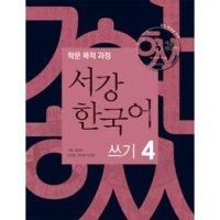 서강한국어 쓰기 4  하우   서강대학교 한국어교육원