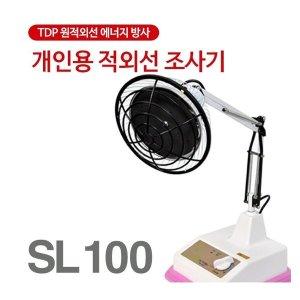 가정용 원적외선 조사기 /sl-100/타이머