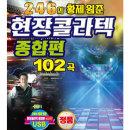 246현장콜라텍종합편102곡SD카드/효도라디오mp3노래칩