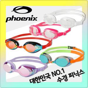 피닉스 아동/성인수경/미러수경/물안경/수영용품