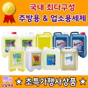 무료배송/주방세제/대용량/퐁퐁/락스/고농축/골드퐁