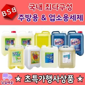 무료배송/주방세제/대용량/퐁퐁/락스/유한락스/고농축
