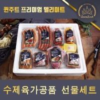 퀸주트(ebs극한직업 소시지) 수제 햄 캠핑 선물세트