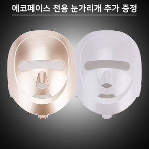 에코페이스 LED마스크 화이트 1월21일발송가능 사은품