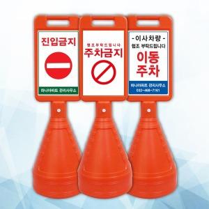 주차금지표지판 일반형오뚜기 반사지/무지/양면인쇄