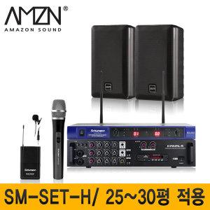 강의용스피커 SM-SET-H/학교/학원/회의실/무선마이크