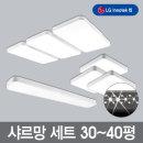 LED방등/거실등/주방등 샤르망세트  30~40평