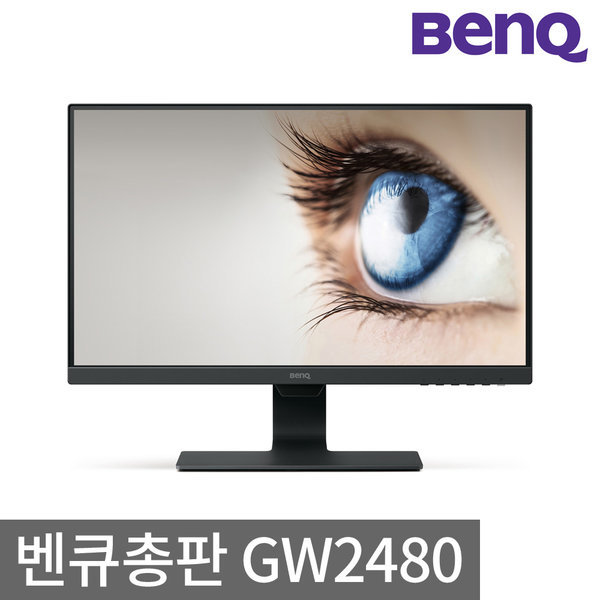 벤큐 총판 GW2480 무결점 아이케어 모니터 24인치