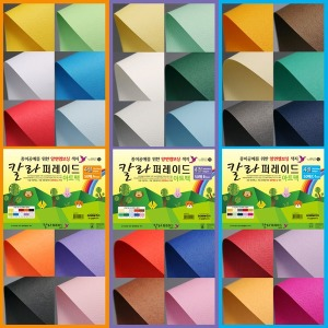 삼원특수지 칼라퍼레이드 아트팩 4절 대용량 양면색지