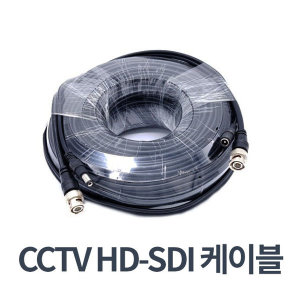 CCTV 동축케이블 HD-SDI 10M 20M 30M 최대 400만화소