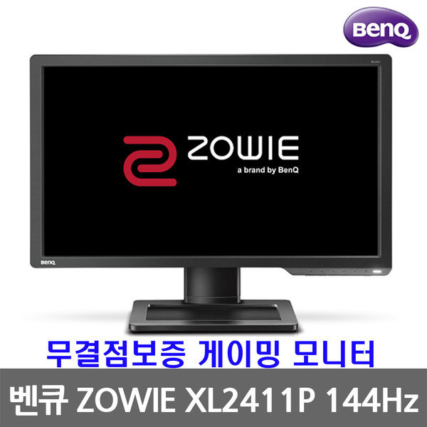 벤큐 ZOWIE XL2411P 144Hz 게이밍모니터 무결점 an
