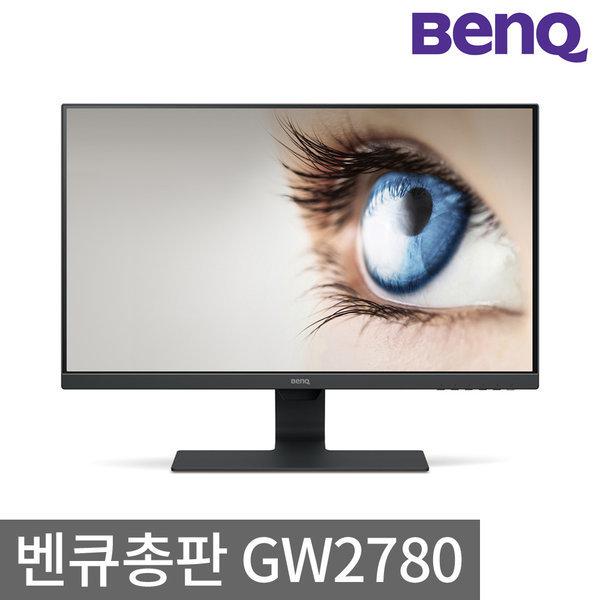 벤큐 총판 GW2780 무결점 아이케어 모니터 27인치