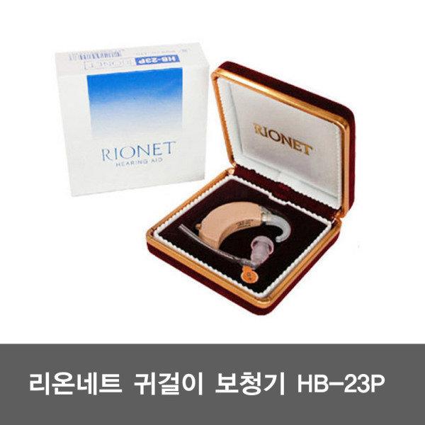 리오네트 귀걸이형 보청기 HB-23P+밧데리40알증정