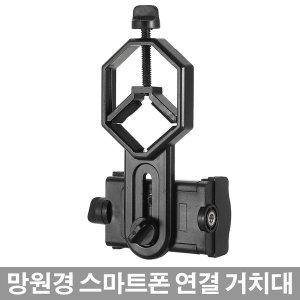 21C  망원경스마트폰연결 거치대/망원경브라켓/어댑터