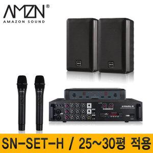 강의용스피커 SN-SET-H/학교/학원/회의실/무선마이크