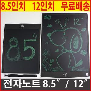 부기보드/전자노트/테블릿/메모장/패드/전자칠판/그림