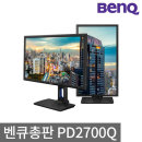 벤큐 총판 PD2700Q 디자이너 무결점 QHD 모니터 27인치