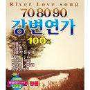 708090 강변연가 100곡 SD카드/효도라디오 mp3 노래칩
