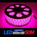줄네온/로프라이트/줄조명/LED원형논네온 50m/핑크