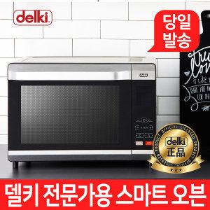 델키 스마트 컨벡션 전기오븐 DK-642 가정용/전문가용