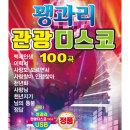꽹과리관광디스코 100곡 SD카드/효도라디오 mp3노래칩