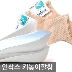 인삭스 키높이깔창 2단분리형 INSOX 양말깔창 단품