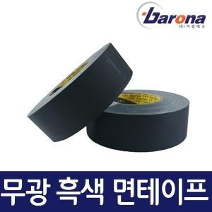 무광 흑백색 면테이프 50M 무대공연장치케이블 고정용