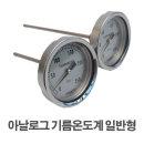 대원계기  아날로그 튀김온도계 BLT 250mm