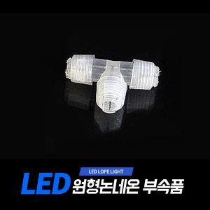 아리 LED원형논네온_단색전용/티자(T)형 중간연결단자