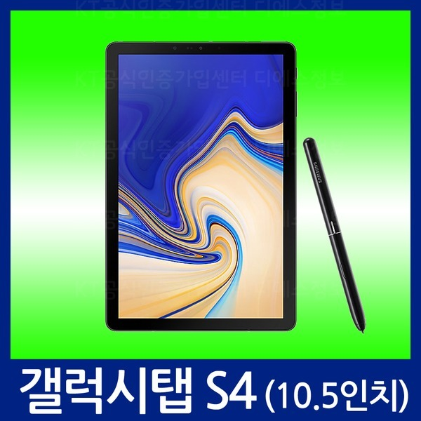 KT/갤럭시탭S4 LTE 64G 10.5인치 SM-T835N0/가입비X