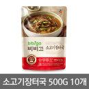 비비고 소고기장터국 10봉 / 무료배송