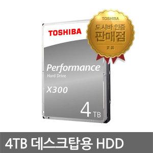 Toshiba 4TB X300 HDWE140 데스크탑용 {인증판매점}