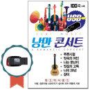 USB 노래칩 낭만콘서트 100곡-7080/포크/발라드/가요 효도라디오 음원/USB음반/차량용/푸른시절/빗속의여인