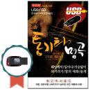 USB 노래칩 통기타 명곡베스트 94곡-7080/가요/포크송 효도라디오/USB음반/차량/웨딩케익/일어나/가슴앓이