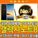 KT공식몰/삼성갤럭시노트8/옥션최저가/최다혜택